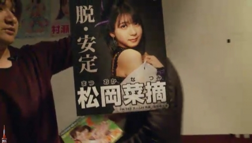 AKB48 49thシングル選抜総選挙_選挙ポスター_松岡菜摘