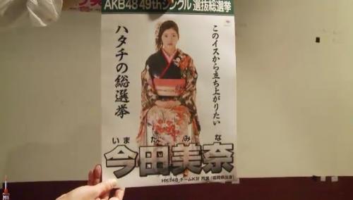 AKB48 49thシングル選抜総選挙_選挙ポスター_今田美奈