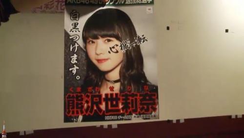 AKB48 49thシングル選抜総選挙_選挙ポスター_熊沢世莉奈