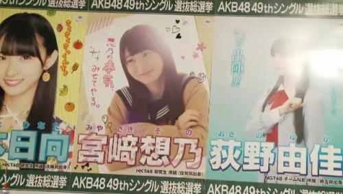 AKB48 49thシングル選抜総選挙_選挙ポスター_宮崎想乃
