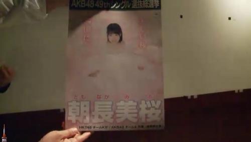 AKB48 49thシングル選抜総選挙_選挙ポスター_朝長美桜