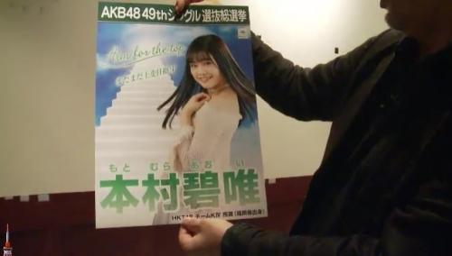 AKB48 49thシングル選抜総選挙_選挙ポスター_本村碧唯