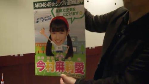 AKB48 49thシングル選抜総選挙_選挙ポスター_今村麻莉愛