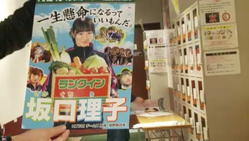 AKB48 49thシングル選抜総選挙_選挙ポスター_坂口理子