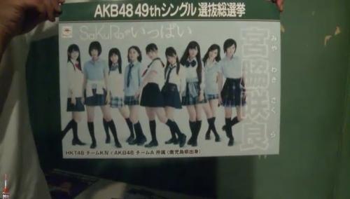 AKB48 49thシングル選抜総選挙_選挙ポスター_宮脇咲良