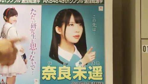 AKB48 49thシングル選抜総選挙_選挙ポスター_奈良未遥
