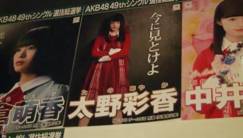 AKB48 49thシングル選抜総選挙_選挙ポスター_太野彩香
