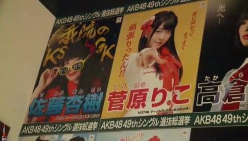 AKB48 49thシングル選抜総選挙_選挙ポスター_佐藤杏樹_菅原りこ