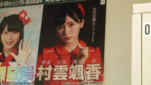 AKB48 49thシングル選抜総選挙_選挙ポスター_村雲颯香
