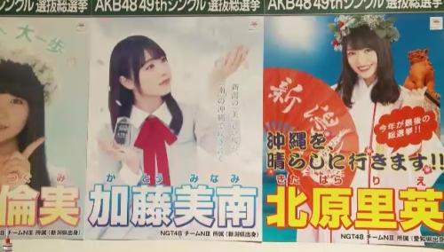 AKB48 49thシングル選抜総選挙_選挙ポスター_加藤美南