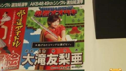 AKB48 49thシングル選抜総選挙_選挙ポスター_大滝友梨亜
