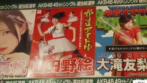 AKB48 49thシングル選抜総選挙_選挙ポスター_山田野絵