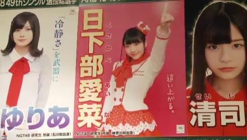 AKB48 49thシングル選抜総選挙_選挙ポスター_日下部愛菜