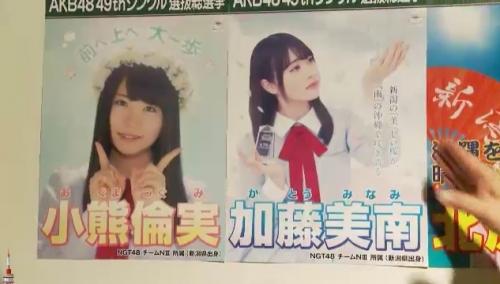 AKB48 49thシングル選抜総選挙_選挙ポスター_小熊倫実