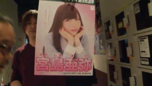 AKB48 49thシングル選抜総選挙_選挙ポスター_宮島亜弥