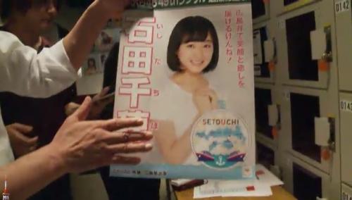 AKB48 49thシングル選抜総選挙_選挙ポスター_石田千穂