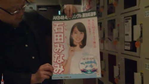 AKB48 49thシングル選抜総選挙_選挙ポスター_石田みなみ