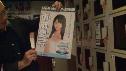 AKB48 49thシングル選抜総選挙_選挙ポスター_市岡愛弓