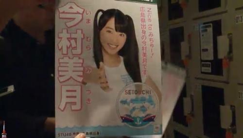 AKB48 49thシングル選抜総選挙_選挙ポスター_今村美月
