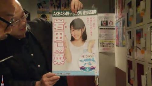 AKB48 49thシングル選抜総選挙_選挙ポスター_岩田陽菜