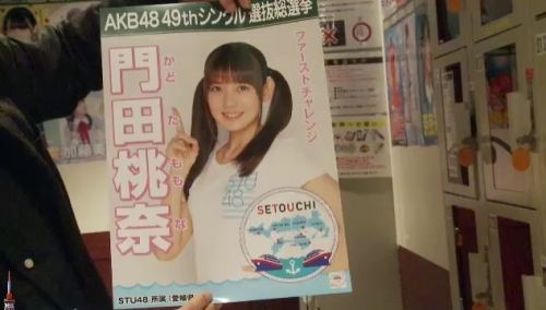 AKB48 49thシングル選抜総選挙_選挙ポスター_門田桃奈