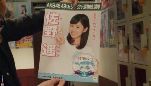 AKB48 49thシングル選抜総選挙_選挙ポスター_佐野遥