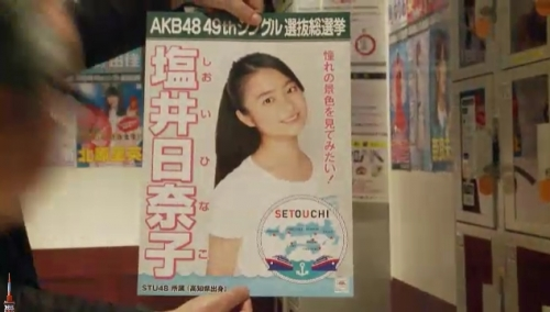 AKB48 49thシングル選抜総選挙_選挙ポスター_塩井日奈子