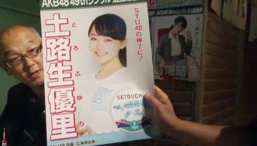 AKB48 49thシングル選抜総選挙_選挙ポスター_土路生優里