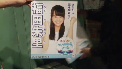 AKB48 49thシングル選抜総選挙_選挙ポスター_福田朱里