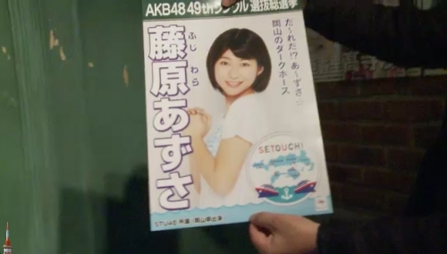AKB48 49thシングル選抜総選挙_選挙ポスター_藤原あずさ