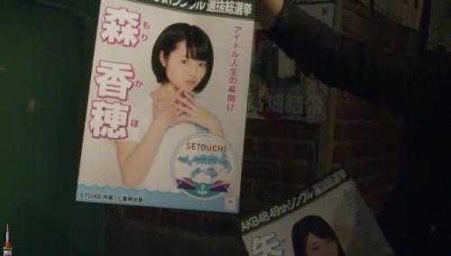 AKB48 49thシングル選抜総選挙_選挙ポスター_森香穂