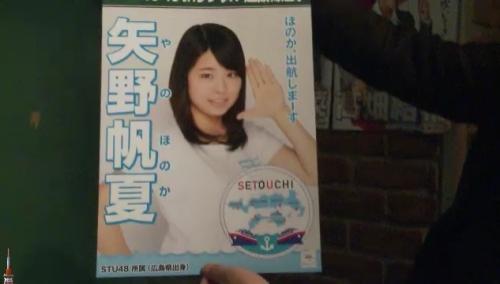 AKB48 49thシングル選抜総選挙_選挙ポスター_矢野帆夏
