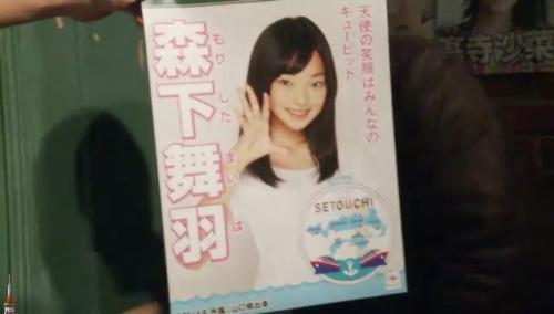 AKB48 49thシングル選抜総選挙_選挙ポスター_森下舞羽