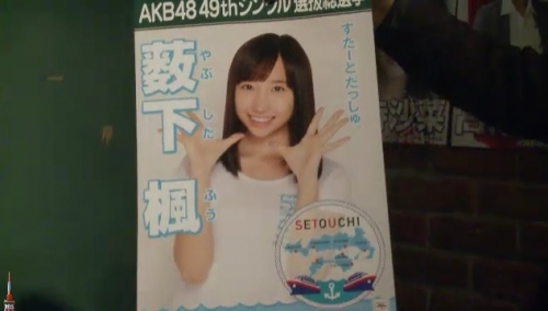 AKB48 49thシングル選抜総選挙_選挙ポスター_藪下楓