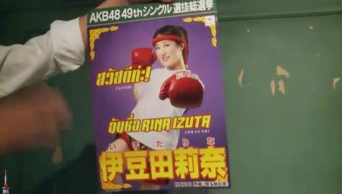 AKB48 49thシングル選抜総選挙_選挙ポスター_伊豆田莉奈