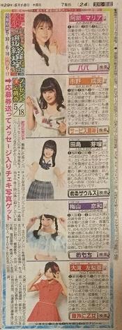AKB48 49thシングル選抜総選挙 5月18日