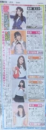 AKB48 49thシングル選抜総選挙