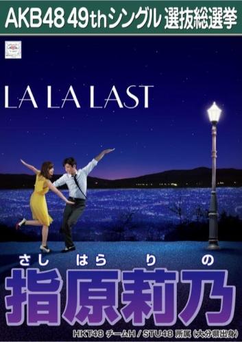 指原莉乃_AKB48 49thシングル選抜総選挙ポスター画像