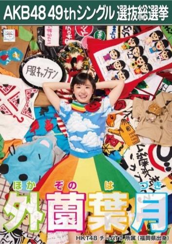 外薗葉月_AKB48 49thシングル選抜総選挙ポスター画像