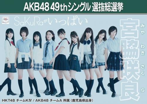 宮脇咲良_AKB48 49thシングル選抜総選挙ポスター画像