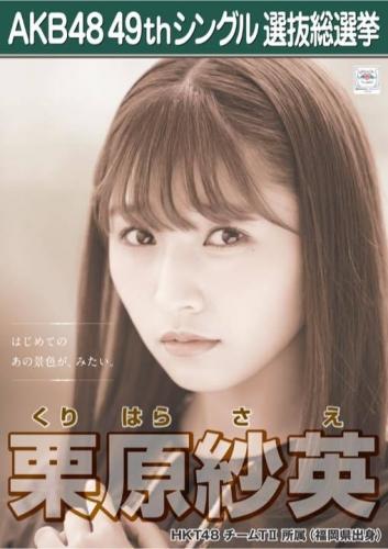 栗原紗英_AKB48 49thシングル選抜総選挙ポスター画像