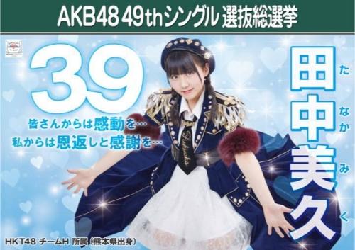 田中美久_AKB48 49thシングル選抜総選挙ポスター画像