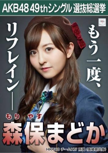 森保まどか_AKB48 49thシングル選抜総選挙ポスター画像
