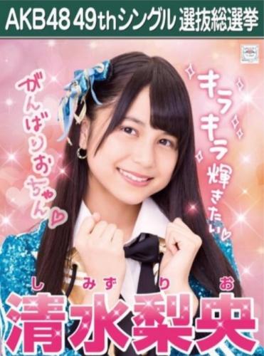 清水梨央_AKB48 49thシングル選抜総選挙ポスター画像