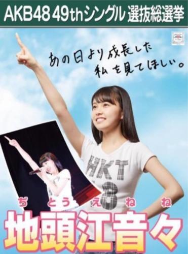 地頭江音々_AKB48 49thシングル選抜総選挙ポスター画像