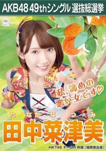 田中菜津美_AKB48 49thシングル選抜総選挙ポスター画像