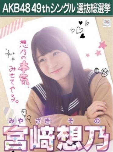 宮崎想乃_AKB48 49thシングル選抜総選挙ポスター画像