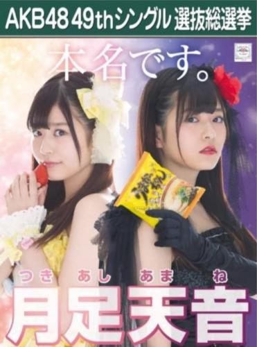 月足天音_AKB48 49thシングル選抜総選挙ポスター画像