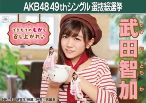 武田智加_AKB48 49thシングル選抜総選挙ポスター画像