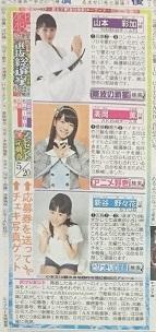AKB48選抜総選挙 5月20日